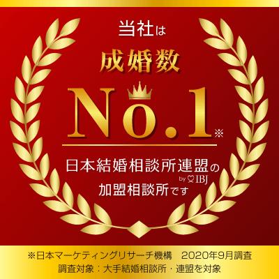 日本結婚相談所連盟(※)の加盟相談所